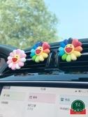 可愛向日葵車飾擴香石車載香水香薰空調出風口汽車擺件【福喜行】
