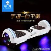 手提雙輪平衡車兒童成人兩輪代步思維體感電動滑板漂移平衡車YXS  潮流前線