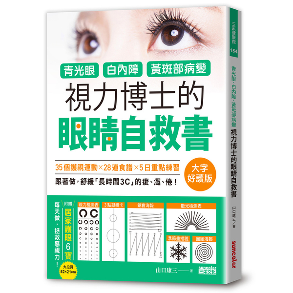 青光眼白內障黃斑部病變,視力博士的眼睛自救書(大字好讀版.附贈居家護眼6寶大拉頁