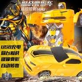 兒童男女孩耐摔電動遙控碰撞大黃蜂布加迪機器人變形模型玩具車 伊莎公主
