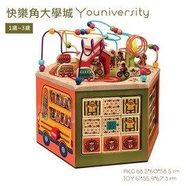 美國 B.Toys 快樂角大學城 -【下標前請先詢問有無現貨】