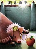 書立得-蘋果國王