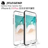 【A Shop】JTLEGEND iPhone 8 / 8 Plus 自我修復保護殼