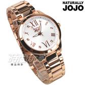 NATURALLY JOJO 羅馬風情 閃耀星光 低調奢華 防水手錶 女錶 玫瑰金色x白 JO96922-80R