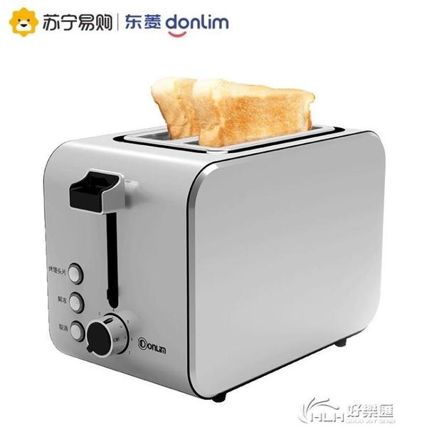 Donlim/東菱 DL-8117烤面包機家用早餐機多士爐不銹鋼烤吐司機好樂匯