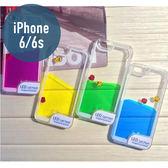 iPhone 6/6s (4.7吋) LED來電閃 硬殼 流動殼 手機套 手機殼 保護套 保護殼