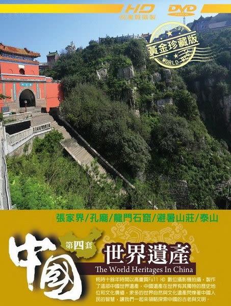 中國世界遺產 第四套 DVD 5片裝  (購潮8)