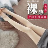 快速出貨 肉色打底褲女加絨加厚秋冬外穿膚色踩腳冬季光腿神器裸感保暖褲襪