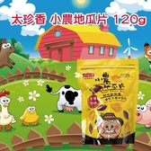 太珍香 小農地瓜片 120g 地瓜酥 蕃薯餅 蕃薯酥 地瓜餅