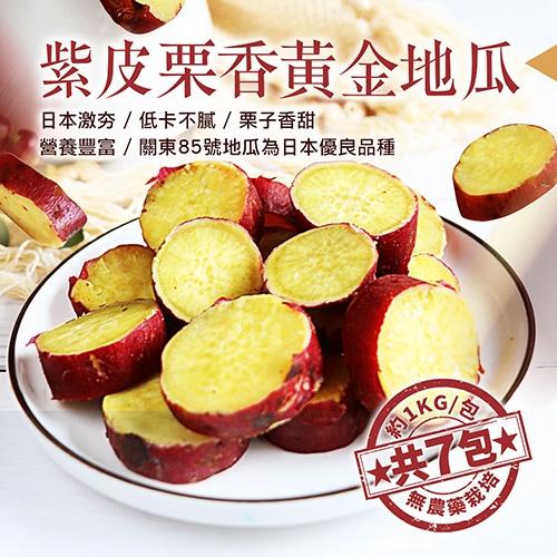 【屏聚美食】養身輕食紫皮栗香黃金地瓜7包(1kg/包)