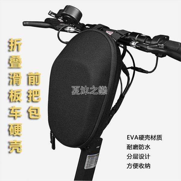 硬殼包EVA防水車頭包小米九號電動滑板車G-force希洛普掛包配件