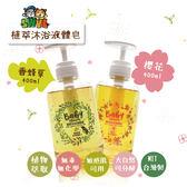 【愛你所愛】植萃沐浴液體皂 400ml(台灣製 敏感肌可用 無添加有害化學物質)