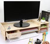 迷你螢幕架子小柜子電腦增高架臺式增高墊高桌面護頸筆記本     多莉絲旗艦店igo