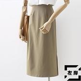高腰半身裙女開叉垂感遮胯寬鬆一步裙a字中長裙【左岸男裝】