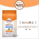 Nutro美士〔結紮貓體重控制配方,鮮雞+糙米,6.5磅,美國製〕