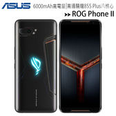 ASUS ROG Phone II 第二代電競手機(ZS660KL 12G/512G)◆