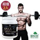 【御松田】BCAA綜合胺基酸+乳清蛋白(...