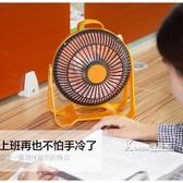 電暖器-小太陽取暖器家用烤手腳小功率宿舍6寸節能台式迷你辦公室烤火爐 Korea時尚記