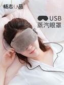 蒸汽眼罩充電寶USB電加熱睡眠緩解眼疲勞 熱敷眼睛發熱
