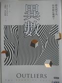 【書寶二手書T7/勵志_CY8】異數:超凡與平凡的界線在哪裡?典藏紀念版_麥爾坎.葛拉威爾
