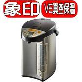 《可議價》象印【CV-DSF40-XT】4公升SuperVE真空微電腦電熱水瓶
