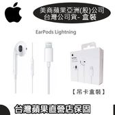 免運~遠傳【原廠耳機盒裝】Apple EarPods (Lightning) iPhoneXs Max、iPhoneXR、iPhoneXS【美商蘋果公司】