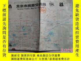 二手書博民逛書店罕見北京市旅遊交通圖Y25473 出版1949