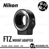 【全新】Nikon Z接環 FTZ卡口適配器 轉接環 (平行輸入) ww For Z7 Z6