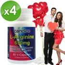 康迪斯左旋精胺酸膠囊(60顆*4瓶)一氧化氮的重要來源L-Aginine