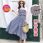 BOBO小中大尺碼【6638】兩件式小可愛+格紋長裙 共2色 現貨