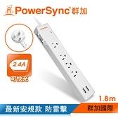 群加 PowerSync 【最新安規款】防雷擊2埠USB+一開4插雙色延長線/1.8m(TPS314GB9018)