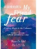 二手書 我親愛的朋友fear:如果害怕了,那又怎樣?擁抱恐懼,重新認識自己 R2Y 9789869682800