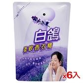 白鴿柔軟香衣精補充包-薰衣草香1800g*6(箱)【愛買】