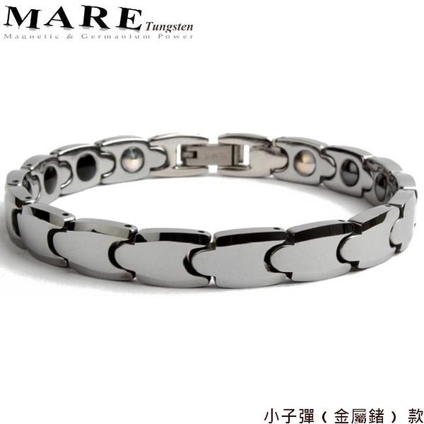 【MARE-鎢鋼】系列:小子彈 ( 金屬鍺)  款