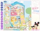麗嬰兒童玩具館~TAKARA TOMY-角落生物-角落小夥伴娃娃屋
