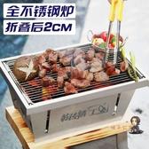 烤肉架 燒烤架家用木炭不銹鋼加厚折疊小型戶外304野外便攜碳烤燒烤爐bbqT