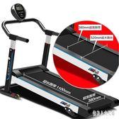 跑步機 家用款小型超靜音多功能折疊室內健身房器材 FR11154『俏美人大尺碼』