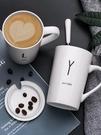 咖啡杯 創意個性杯子陶瓷馬克杯帶蓋勺喝水潮流情侶男女家用牛奶咖啡茶杯【快速出貨八折下殺】