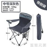 戶外摺疊椅子便攜摺疊椅釣魚凳子美術寫生小凳子WD 至簡元素