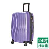 24吋ABS 拉桿行李箱多款式隨機出貨【愛買】