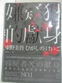 【書寶二手書T3/一般小說_AEW】嫌疑犯X的獻身_東野圭吾