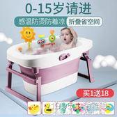 嬰兒洗澡盆兒童洗澡桶寶寶浴盆摺疊浴桶大號泡澡桶新生兒游泳家用【1995新品】