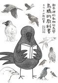 (二手書)都市裡的動物行為學:烏鴉的教科書