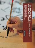 如何寫書法:(觀念心法)+(技術工具)