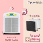 防疫活動送一年份濾網組【Opure 臻淨】A5高效抗敏HEPA光觸媒抑菌DC節能空氣清淨機