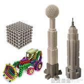 彩虹橋巴克球磁力球磁鐵魔力珠百克球成人益智減壓解壓玩具  依夏嚴選