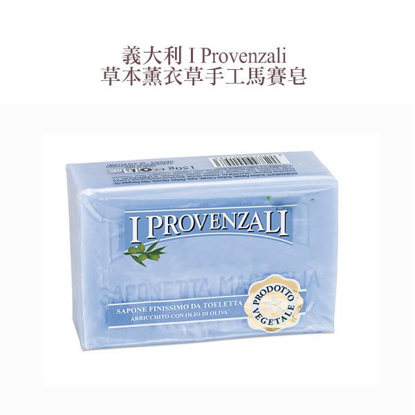 義大利 I Provenzali 草本薰衣草手工馬賽皂 150g Lavender【小紅帽美妝】