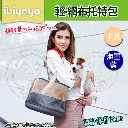 【培菓平價寵物網】IBIYAYA 依比呀呀《輕‧網布》FC1526托特包