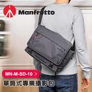 【現貨 相機 側背包】曼哈頓 時尚 快取郵差包 MB MN-M-SD-10 Manfrotto 曼富圖 SD10 公司貨