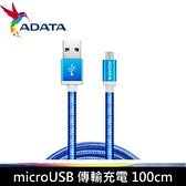 【現折50元+免運費】ADATA 充電線 傳輸線 強韌編織線 Micro USB Cable 100cm 2.4A 充電/傳輸線(藍色)x1